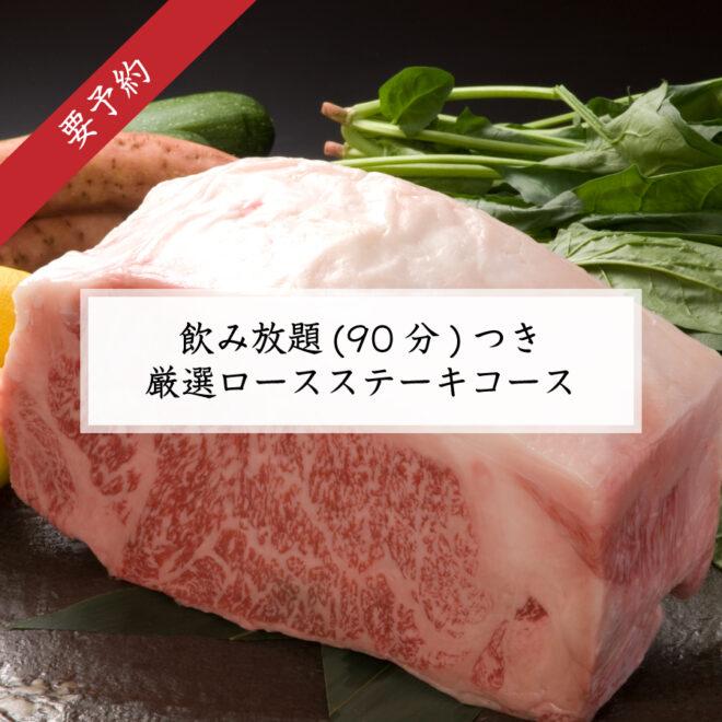 【鉄板焼】【要予約】飲み放題(90分)つき厳選ロースステーキコース