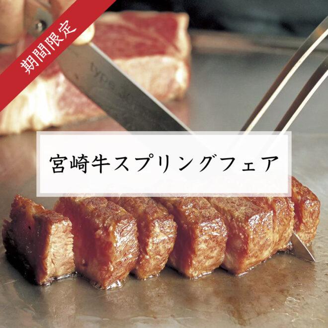 宮崎牛スプリングフェア
