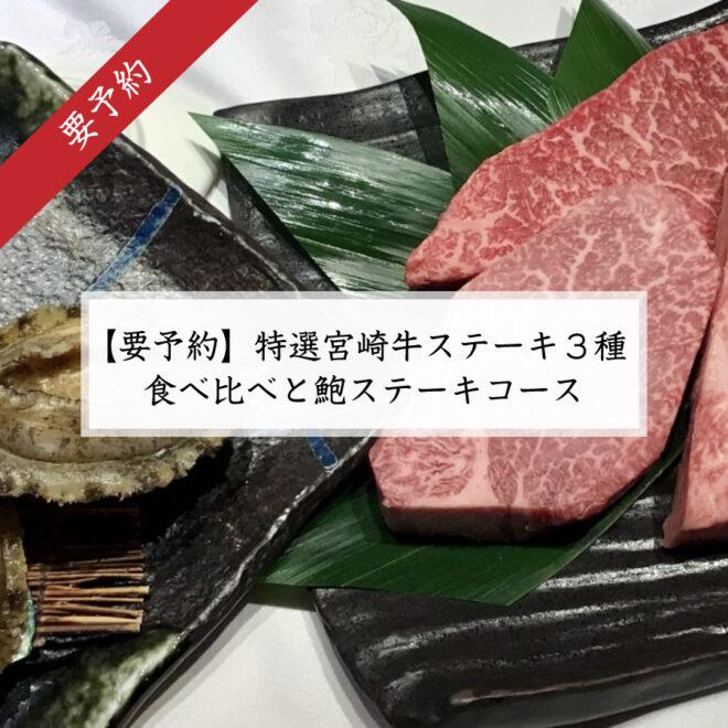 【要予約】特選宮崎牛ステーキ3種食べ比べと鮑ステーキコース
