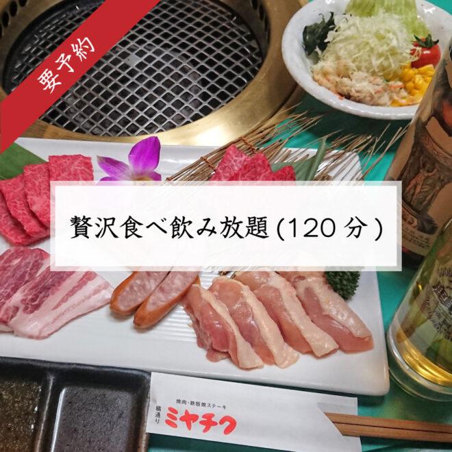 【前日迄の要予約】贅沢食べ飲み放題(120分)