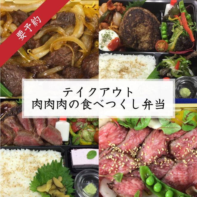 【要予約】テイクアウト 宮崎牛を味わう限定弁当