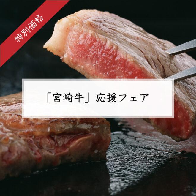 「宮崎牛」応援フェア
