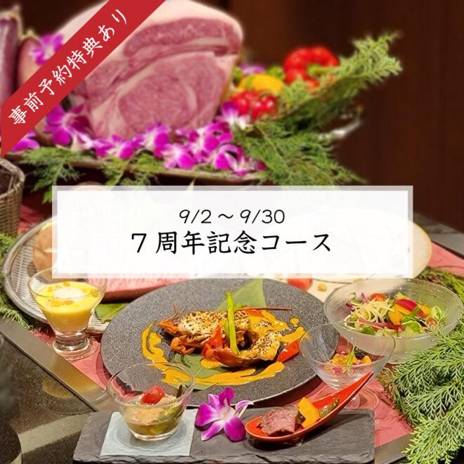9/2~9/30 7周年記念コース