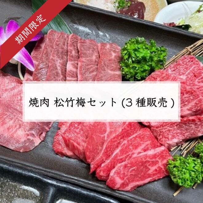 焼肉 松竹梅セット(3種販売)
