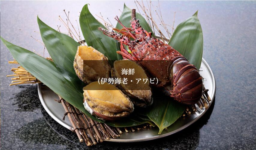 海鮮(伊勢海老・アワビ)