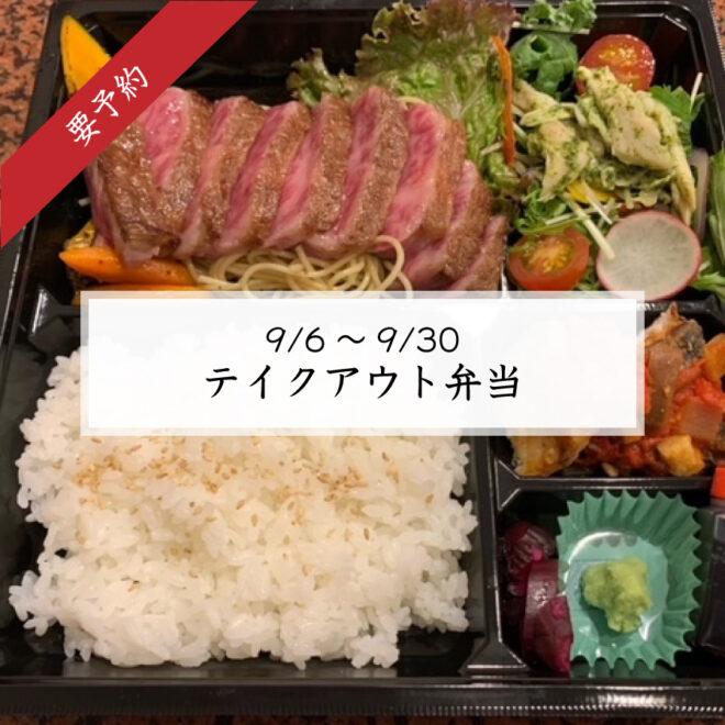 【9/6〜9/30】テイクアウト弁当
