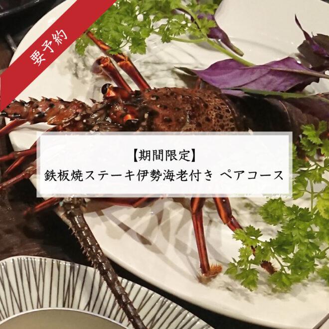 【季節限定】鉄板焼ステーキ伊勢海老付き ペアコース